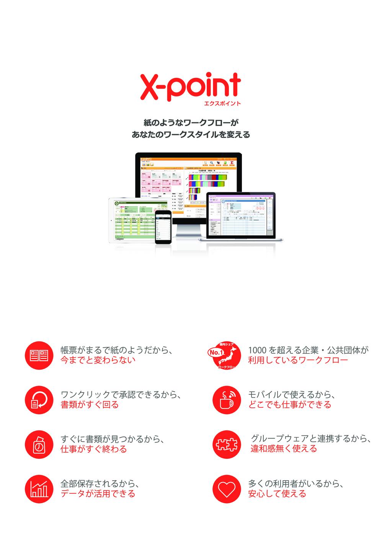クラウドワークフローX-point Cloud (エクスポイントクラウド)の資料