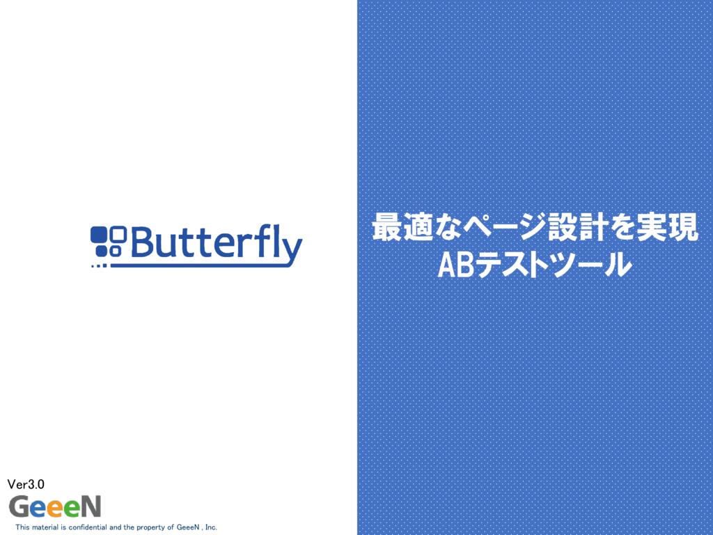 【Butterfly】誰でも使える簡単ABテストツールの資料