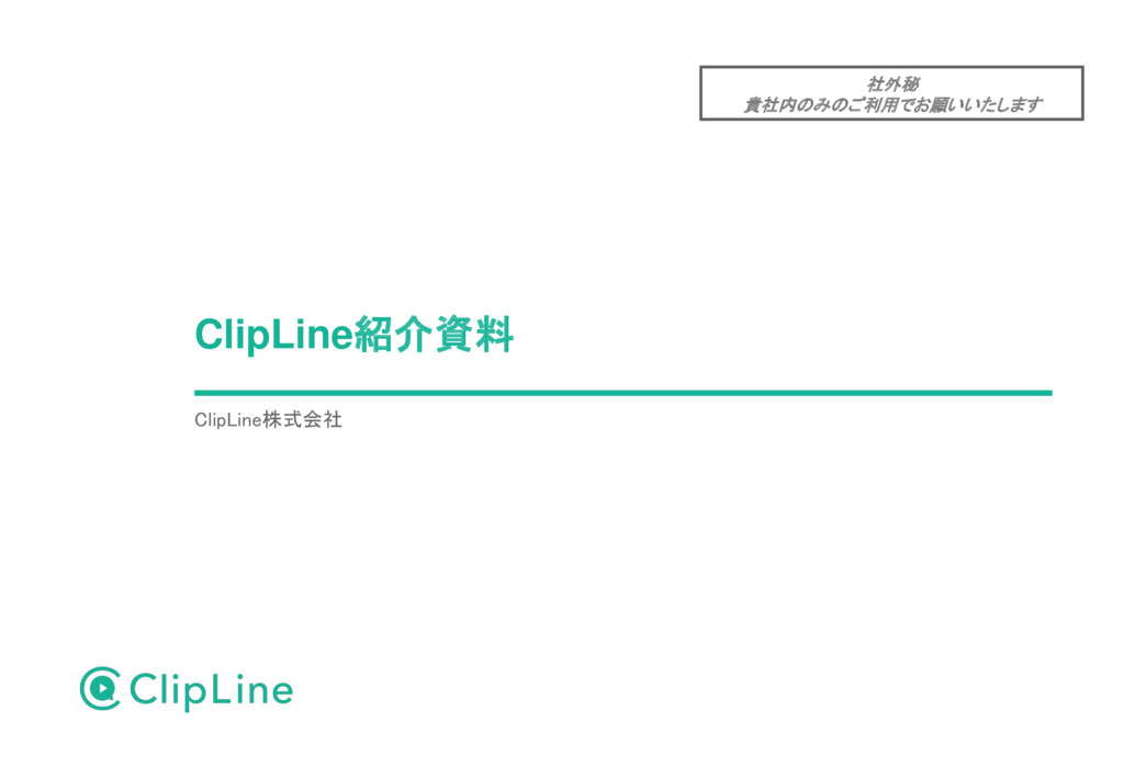 ClipLine(クリップライン)の資料