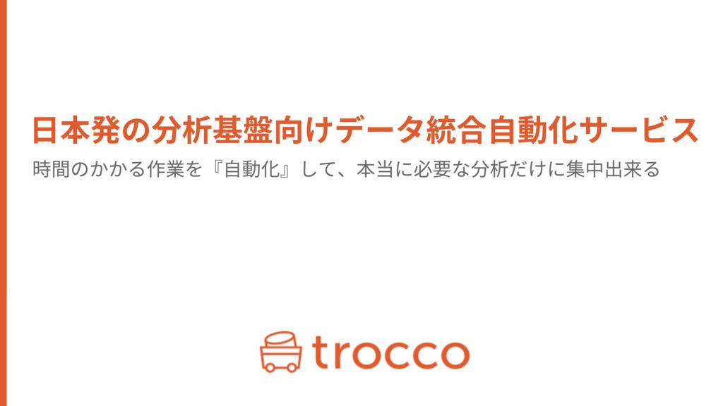 trocco(トロッコ)の資料
