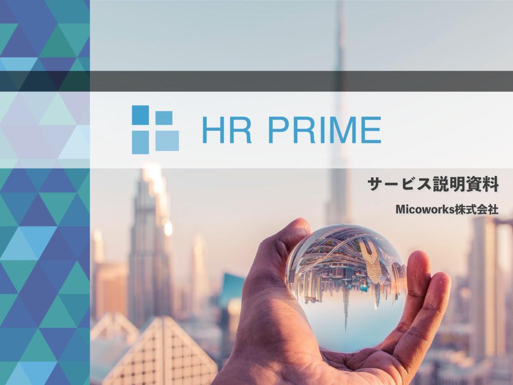HR PRIMEの資料