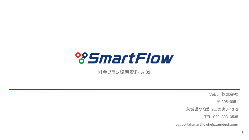SmartFlowの資料