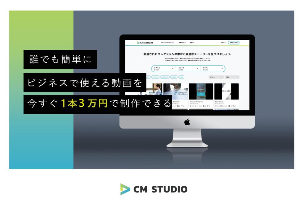 1本3万円のビジネス動画制作サービス『CM STUDIO』の資料