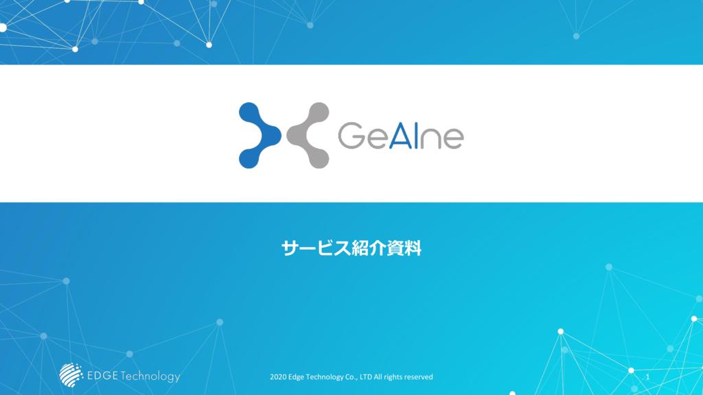 GeAIneの資料