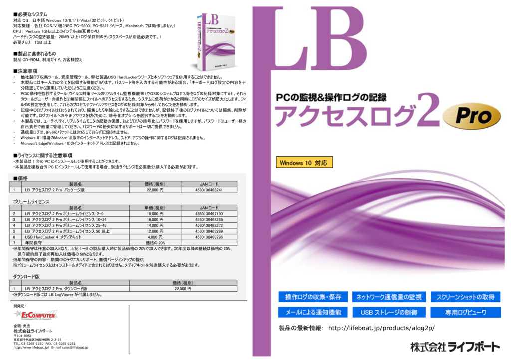 PCの監視&操作ログの記録『LBアクセスログ2 Pro』の資料
