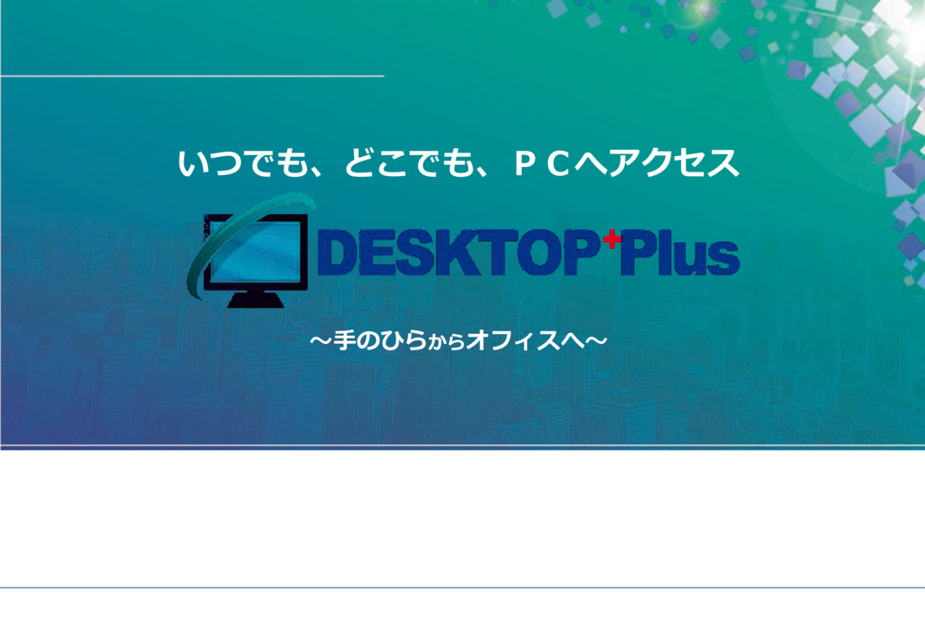 DESKTOP+Plusの資料