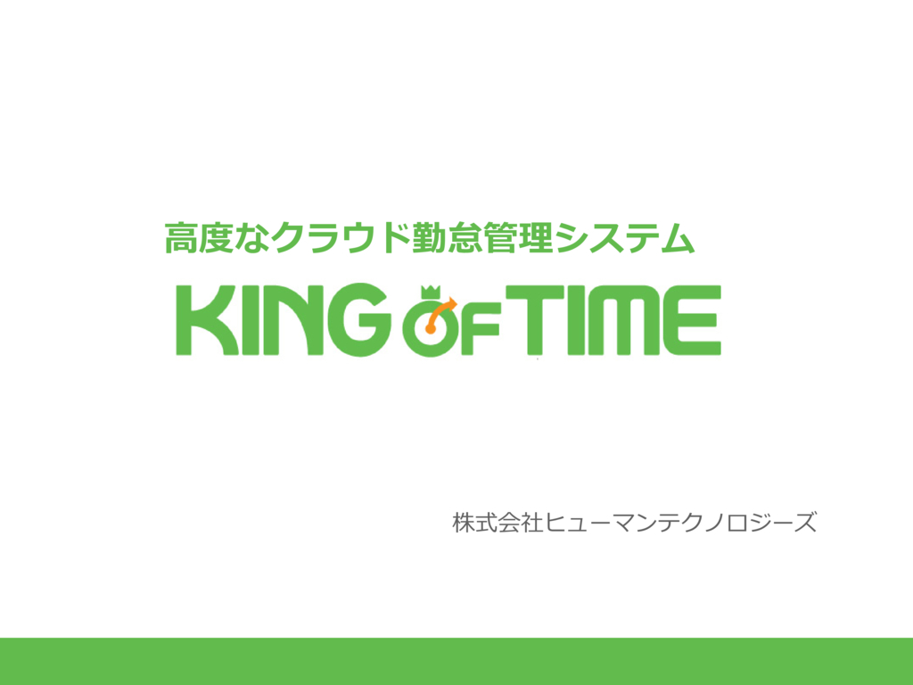 KING OF TIME for ビジネスプラスの資料