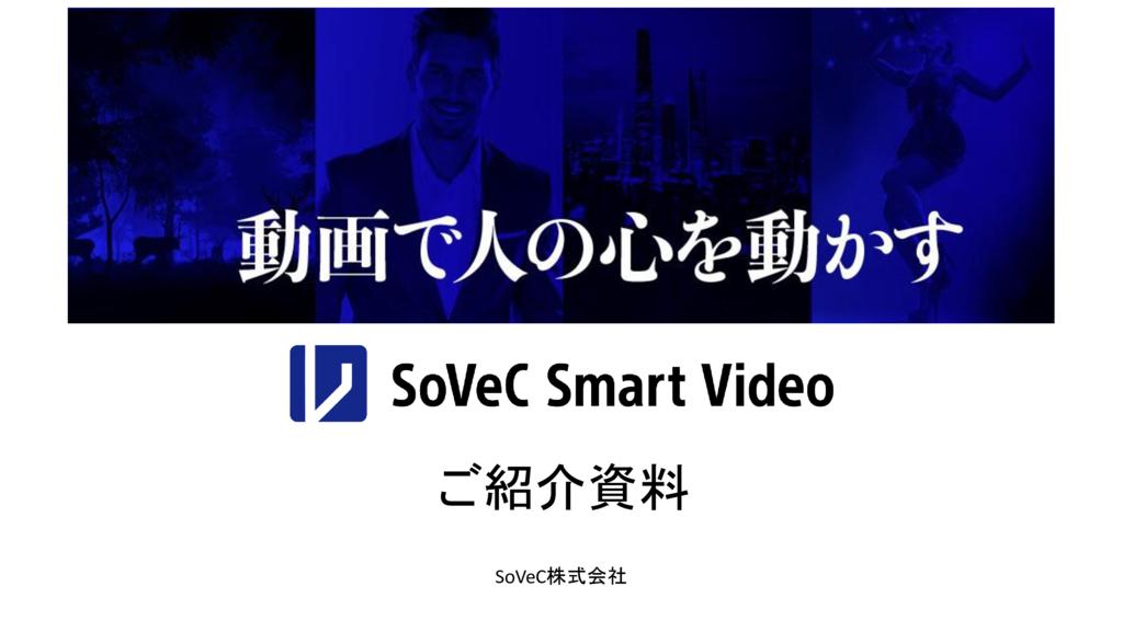 SoVeC Smart Videoの資料