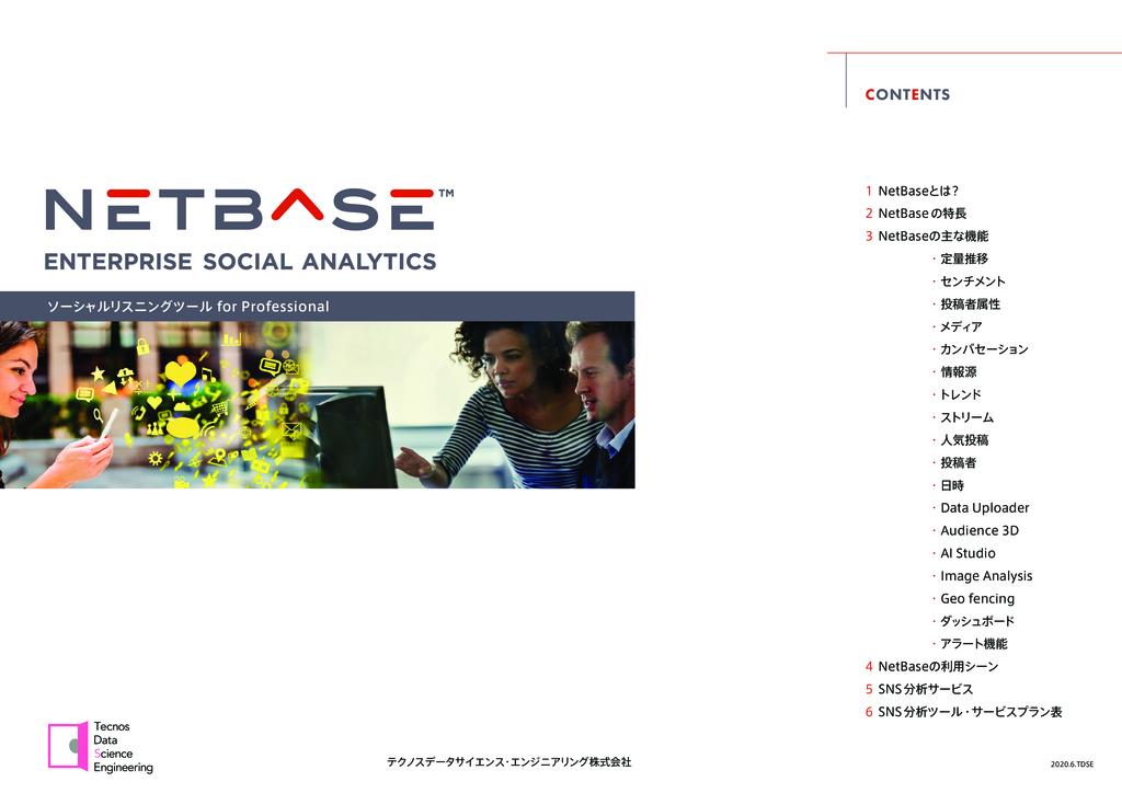 NetBaseの資料