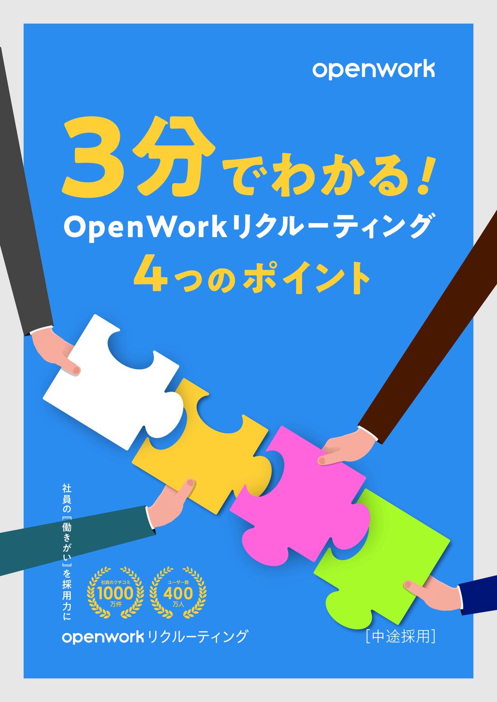 OpenWorkリクルーティング (中途)の資料