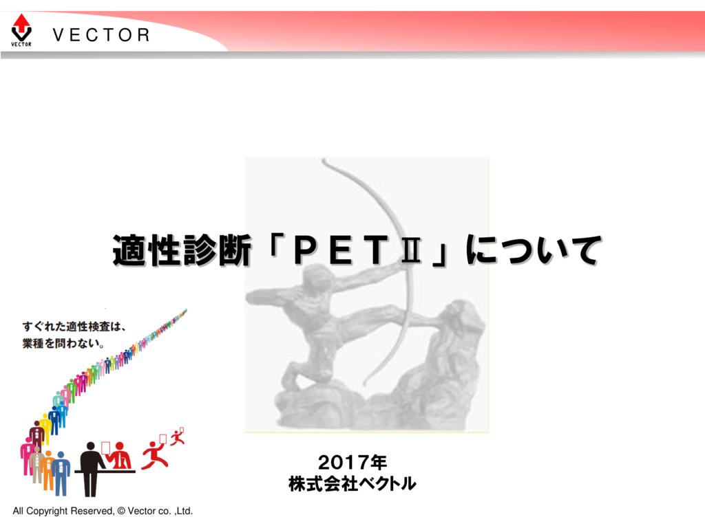 PETⅡの資料