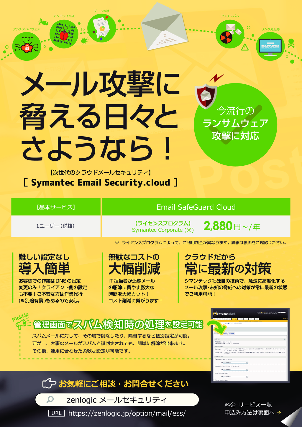 Symantec Email Security.cloudの資料