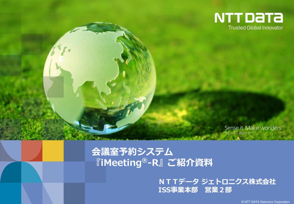 iMeeting®-Rの資料