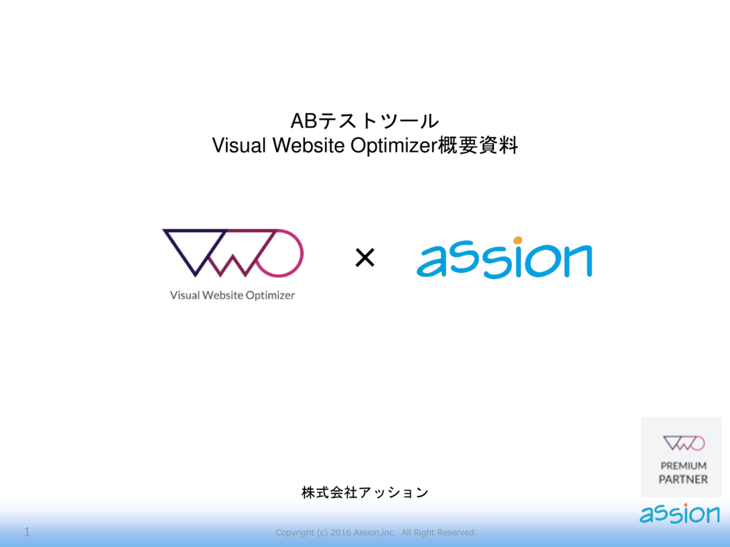 Visual Website Optimizer (VWO)の資料