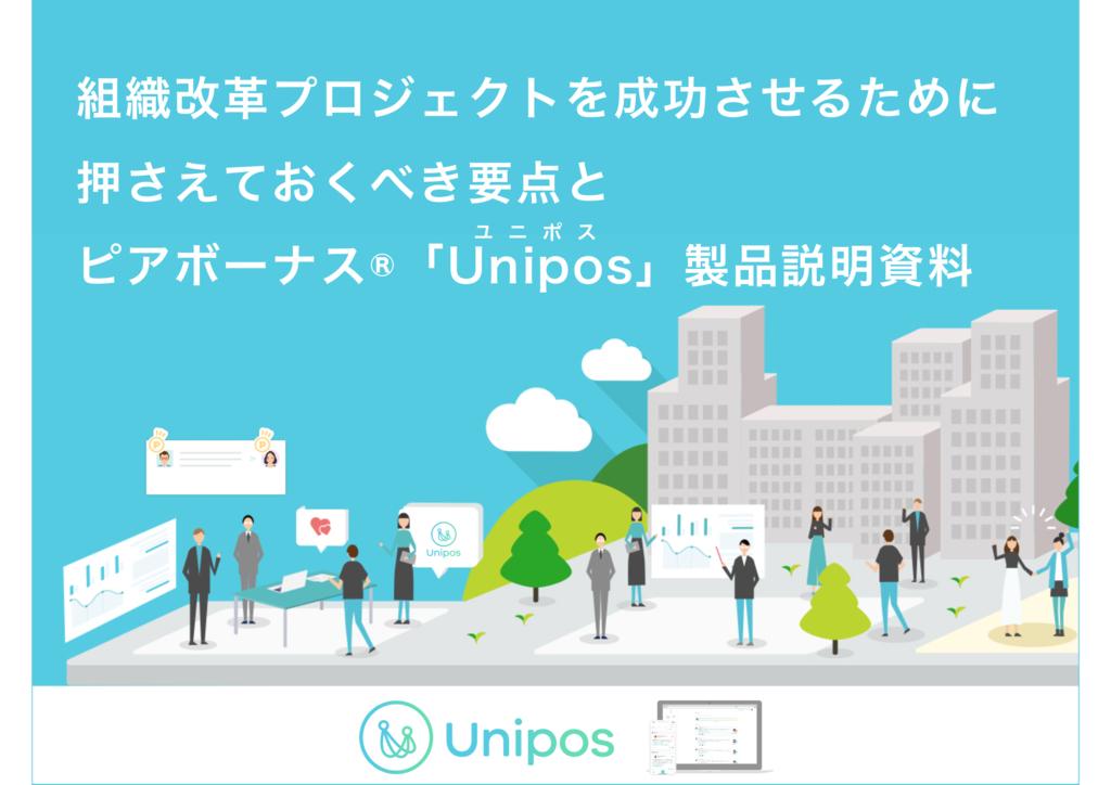 貢献を見える化し組織を強くする ピアボーナス「Unipos」の資料