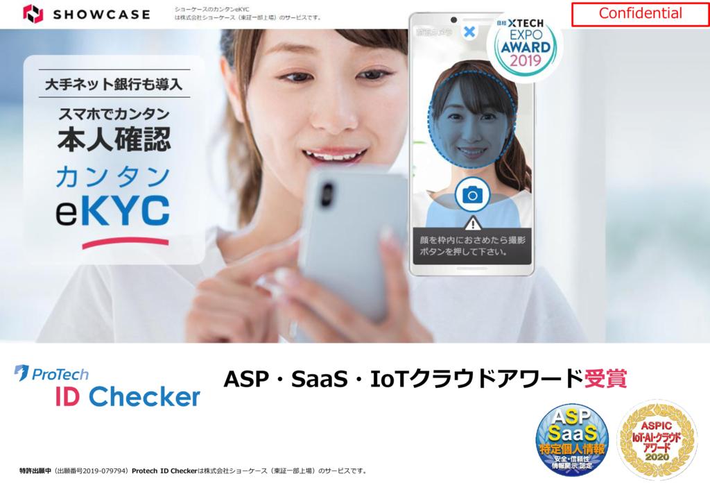 ProTech ID Checkerの資料