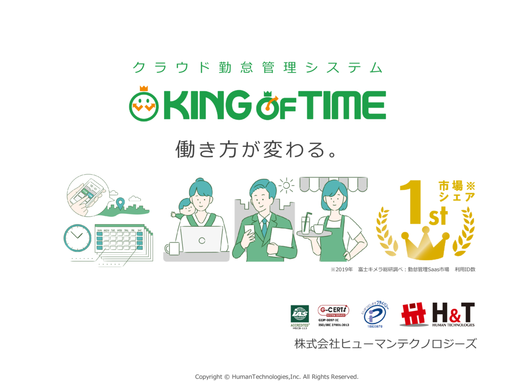 KING OF TIMEの資料