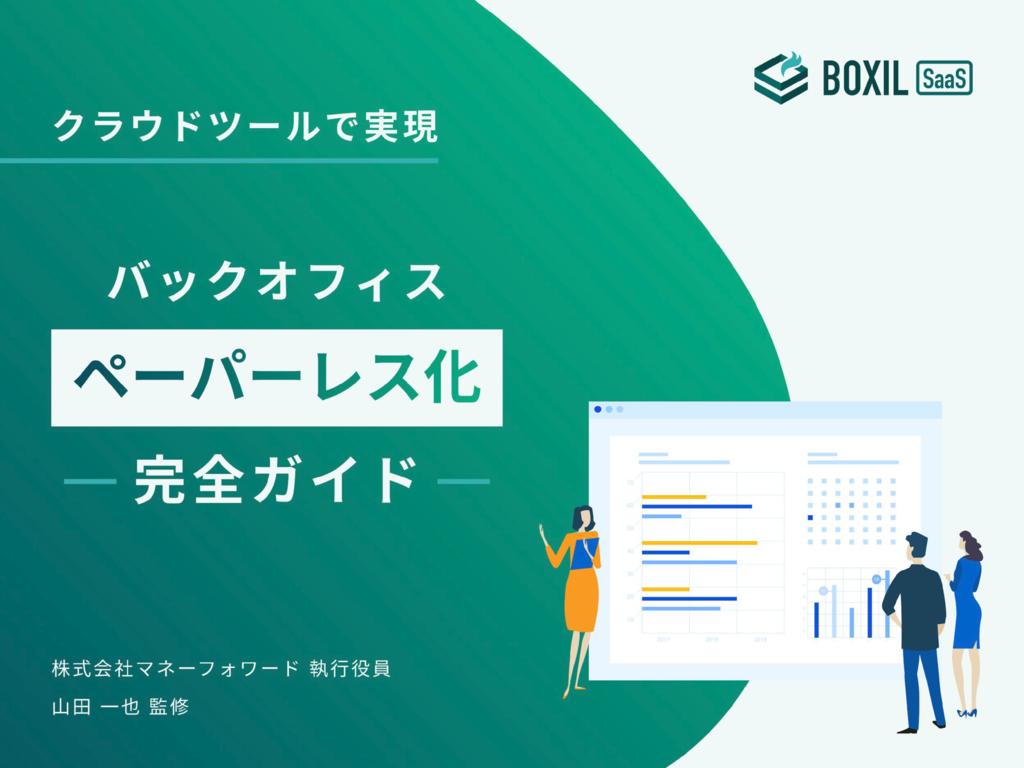 バックオフィス「ペーパーレス化」完全ガイド by BOXIL SaaSの資料