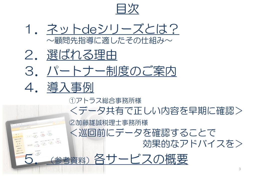 ネットde会計・ネットde青色申告-2