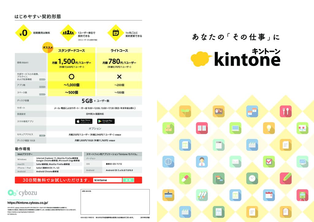 kintone(キントーン)の資料