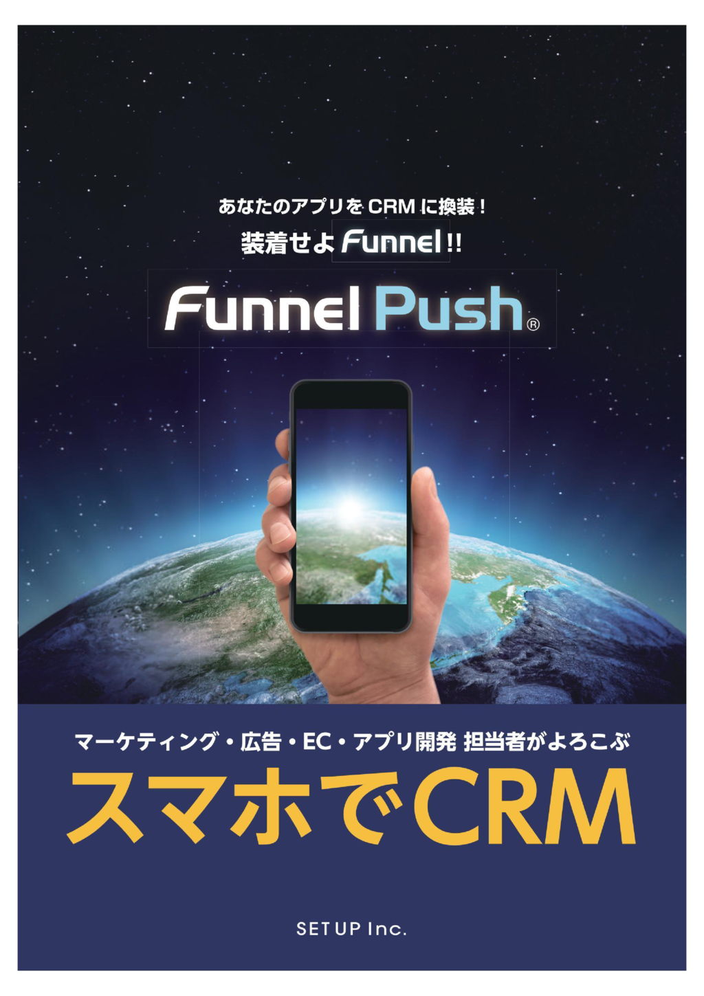 Funnel Pushの資料