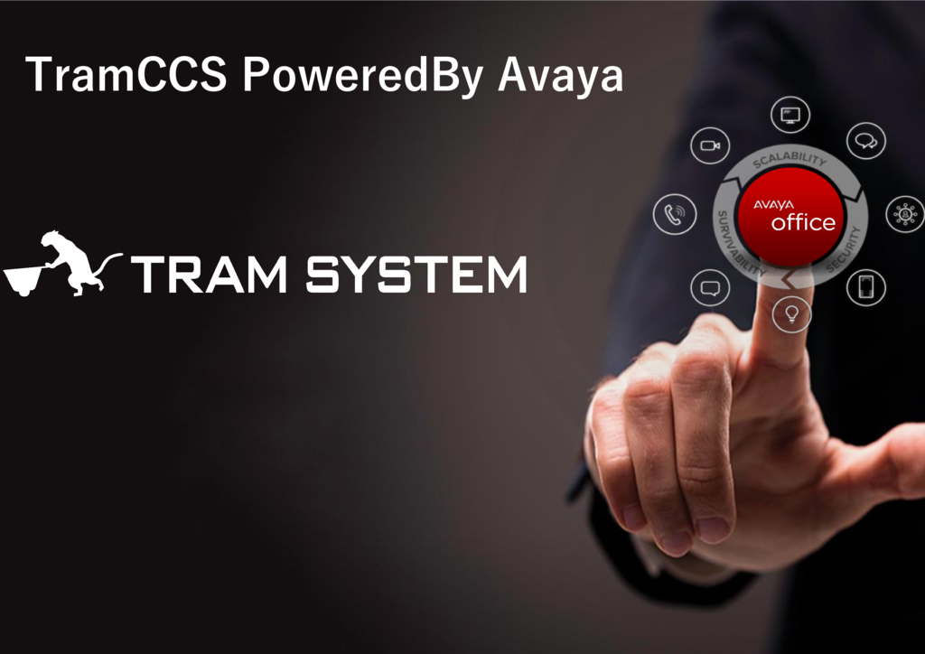 TramCCS PoweredBy Avayaの資料