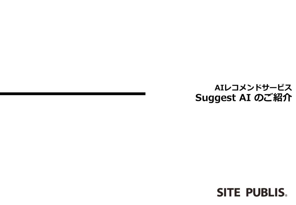 Suggest AIの資料