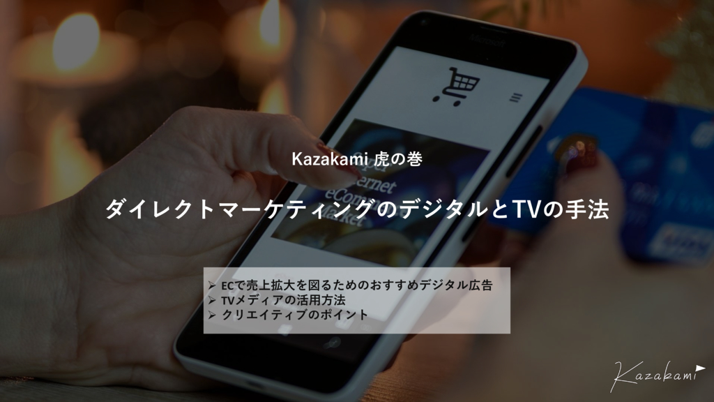 Kazakami Digital Directの資料