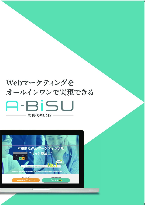A-BiSU(エビス)の資料