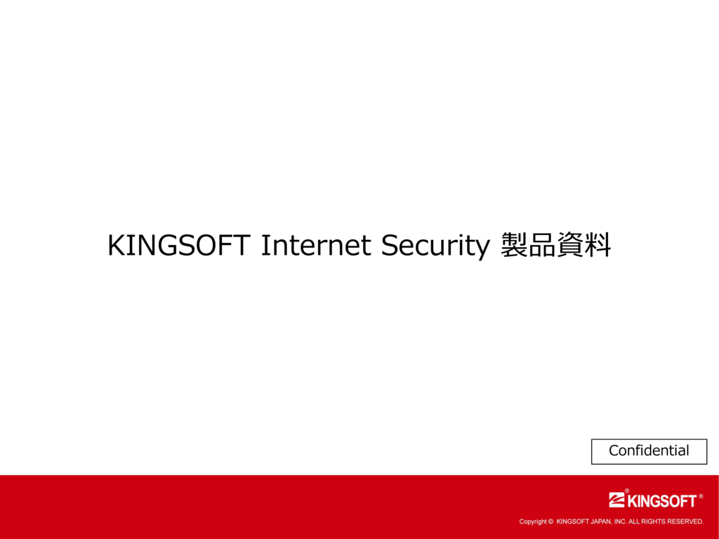 キングソフトインターネットセキュリティの資料