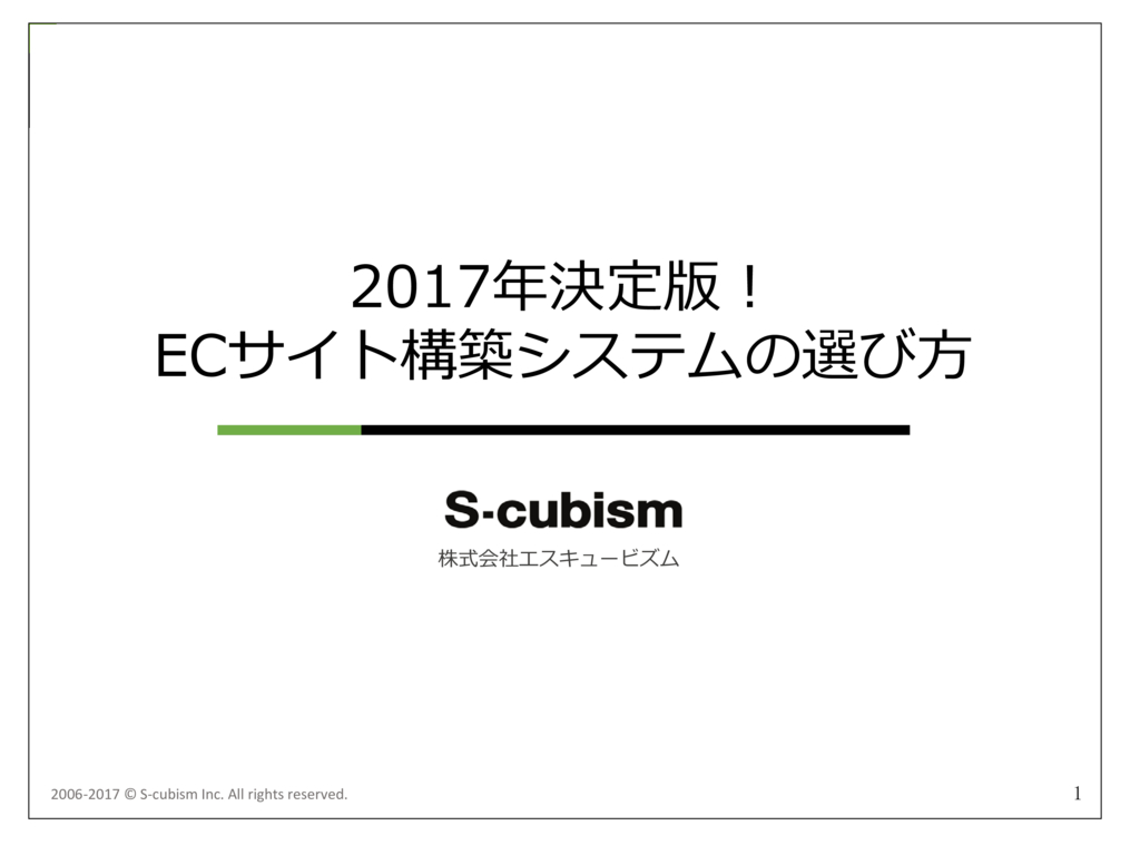 「Orange EC」(オレンジEC)の資料