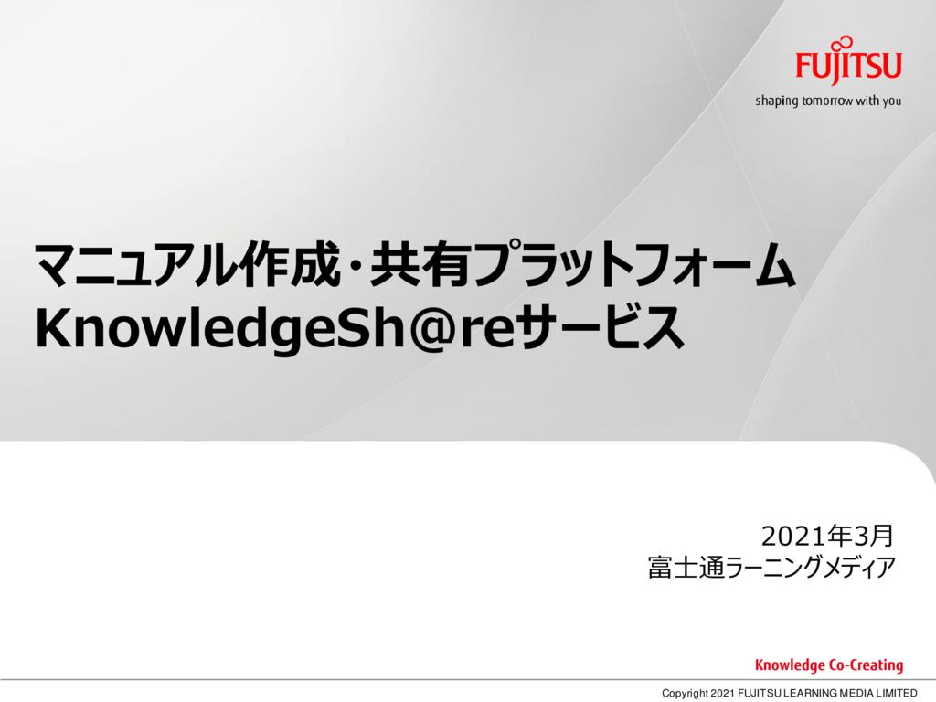 KnowledgeSh@re ナレッジシェアの資料
