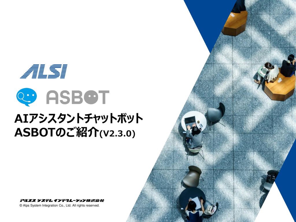 ASBOTの資料