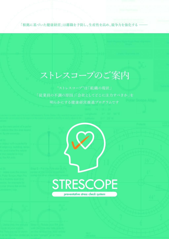 ストレスケア・ストレスチェック総合サービス「STRESCOPE(ストレスコープ)」の資料