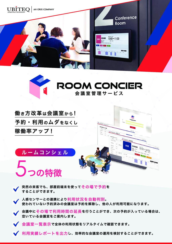 ROOM CONCIERの資料