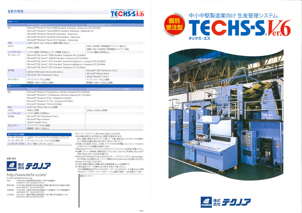TECHS-Sの資料