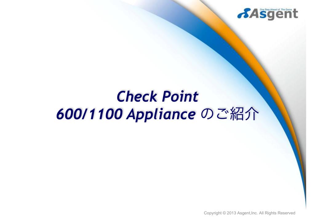 2012アプライアンスシリーズ600/1100シリーズの資料