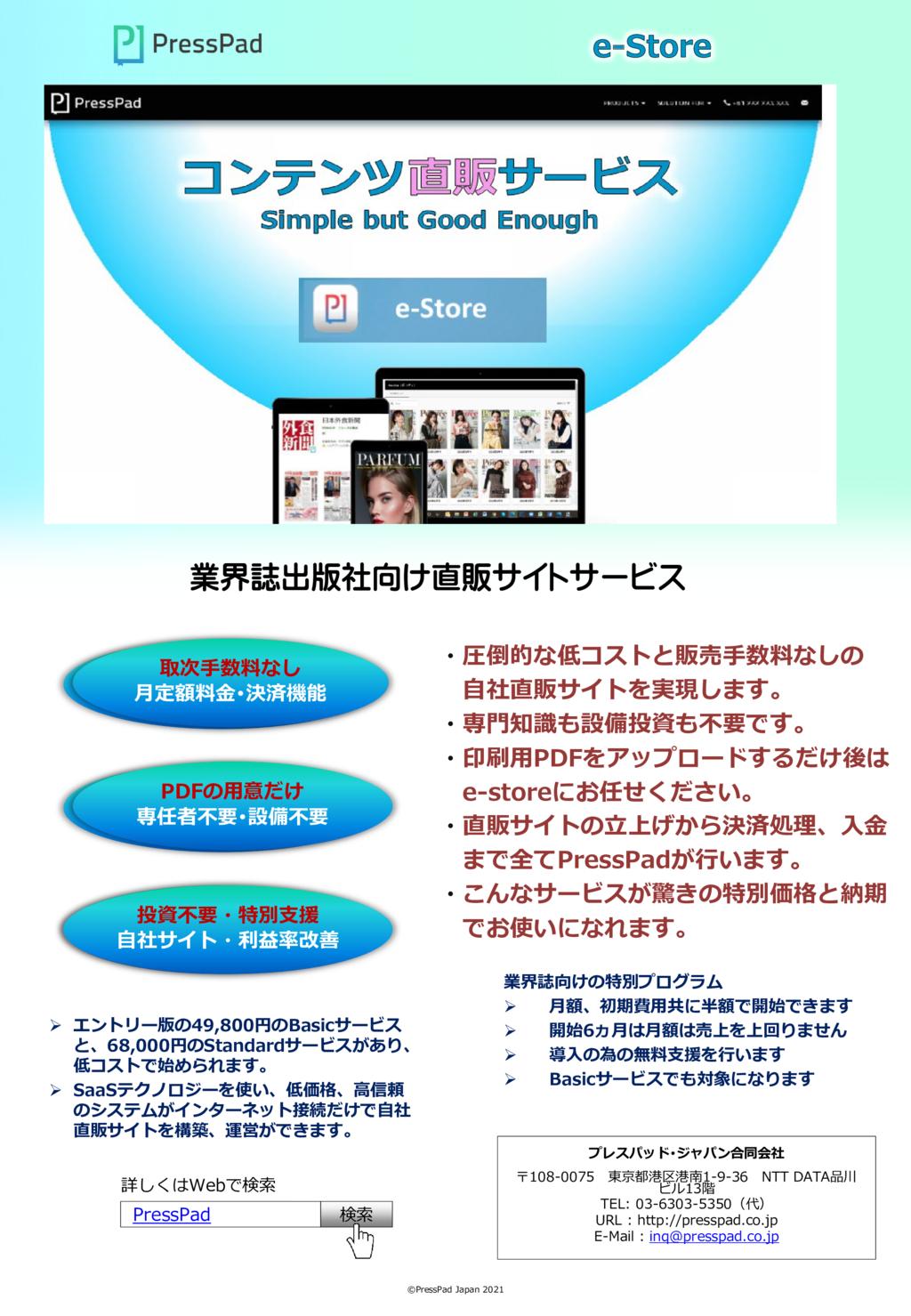 e-Storeの資料