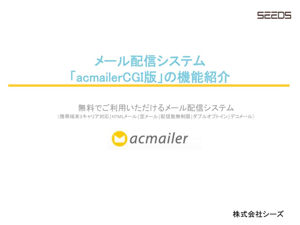 acmailer(エーシーメーラー)の資料