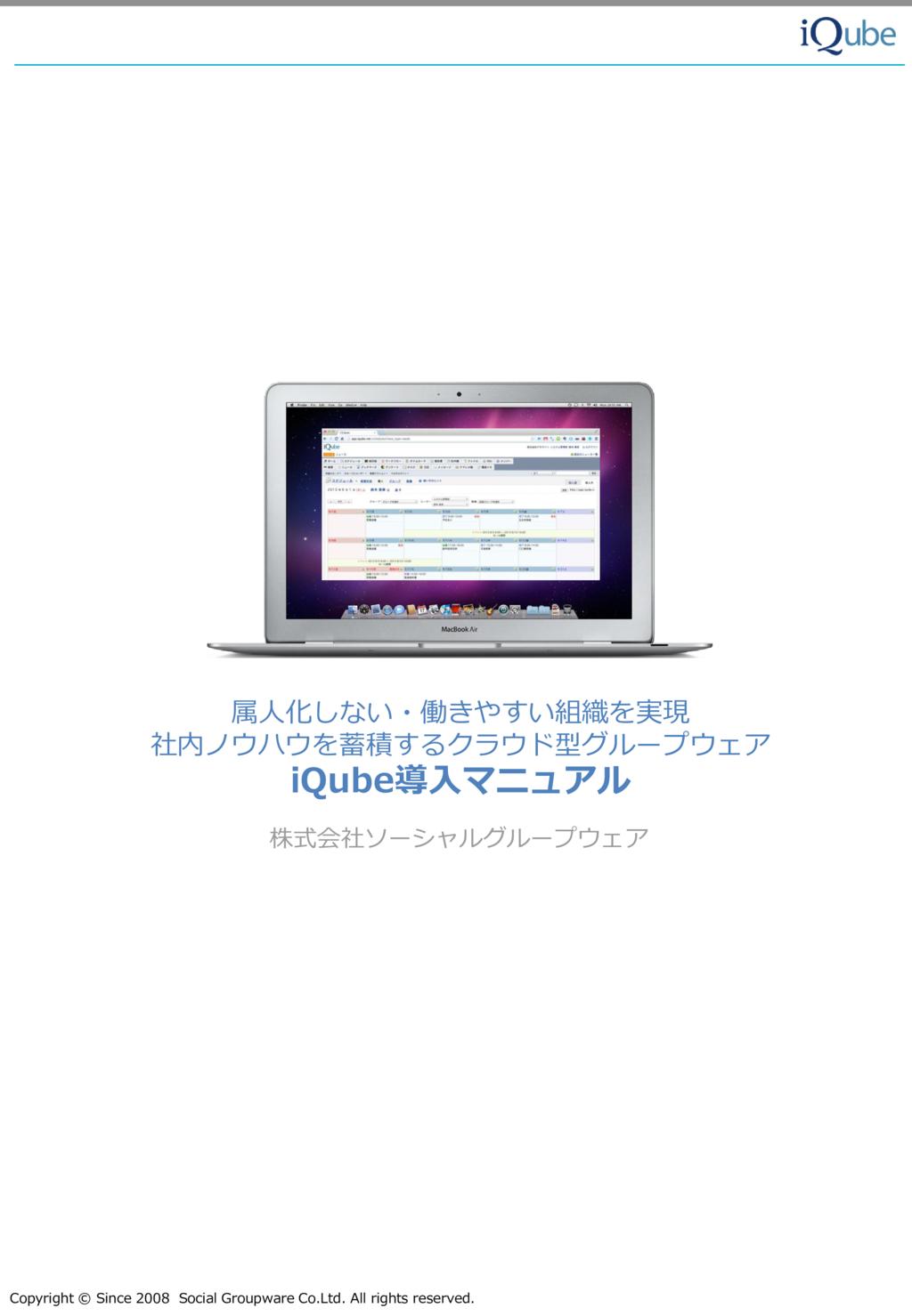 iQubeの資料