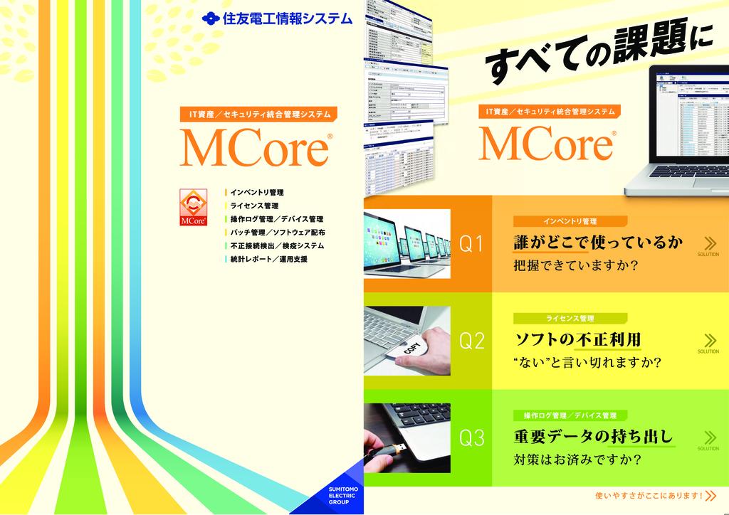 MCoreの資料