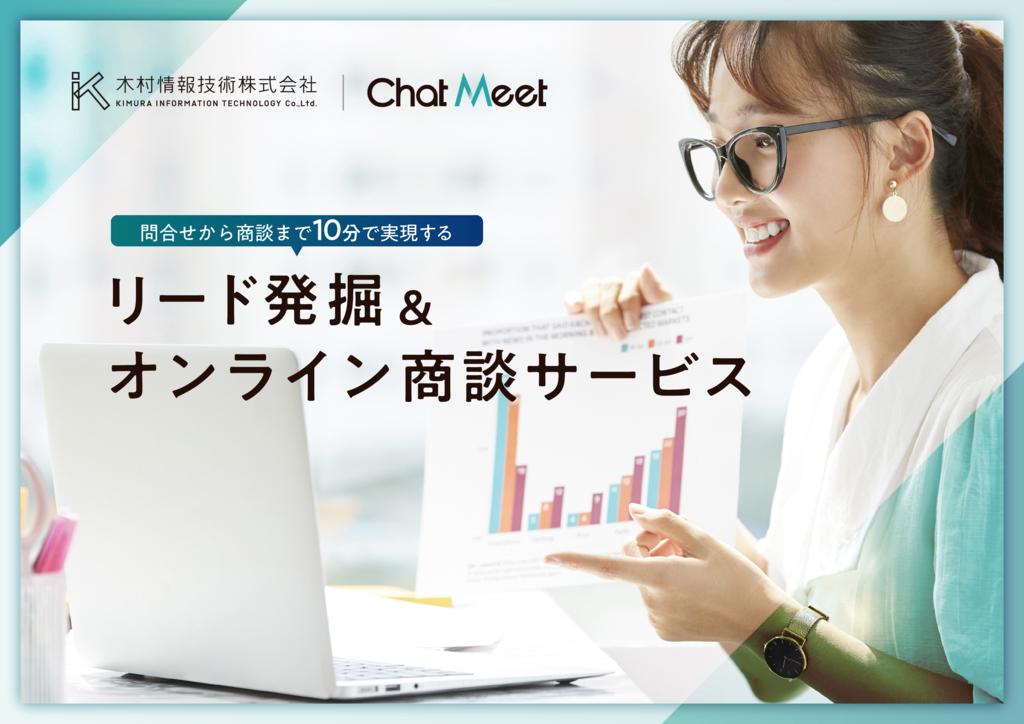 Chat Meetの資料