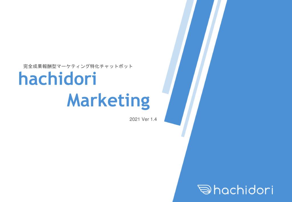 hachidori Marketingの資料