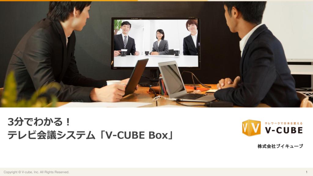 【12年連続シェアNo.1*】V-CUBE Box(かんたんTV会議システム)の資料
