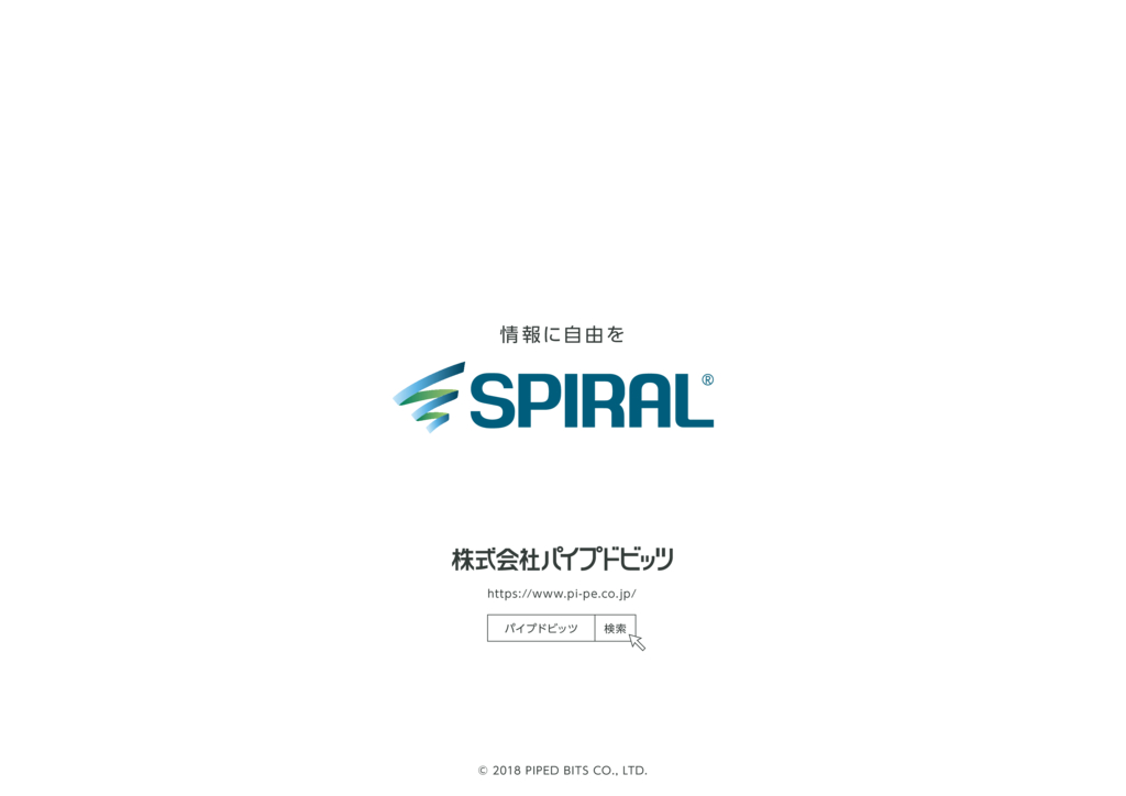 SPIRAL®(スパイラル) _顧客管理の資料