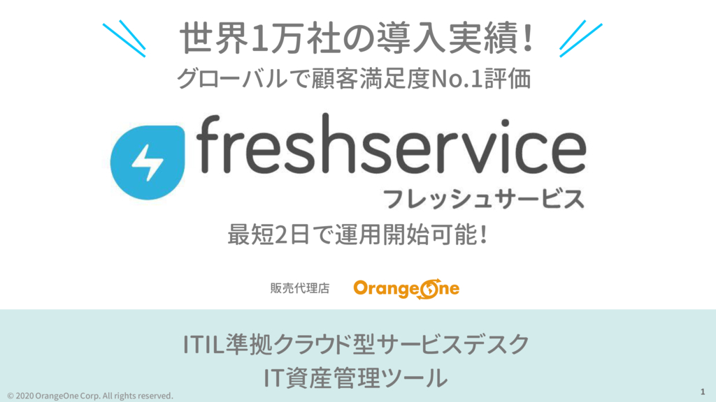 Freshserviceの資料