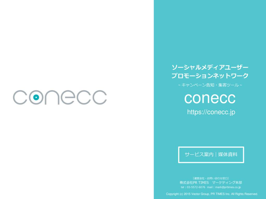 conecc(コネック)の資料
