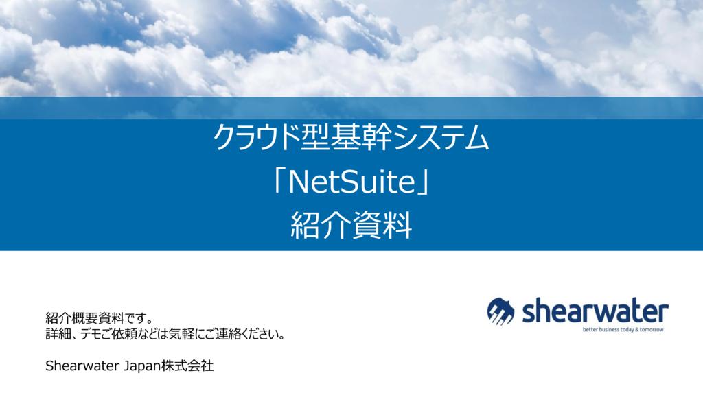 世界No.1のクラウドERPシステム 「NetSuite」の資料