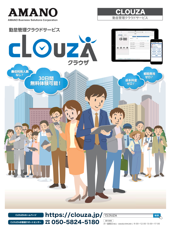 CLOUZAの資料