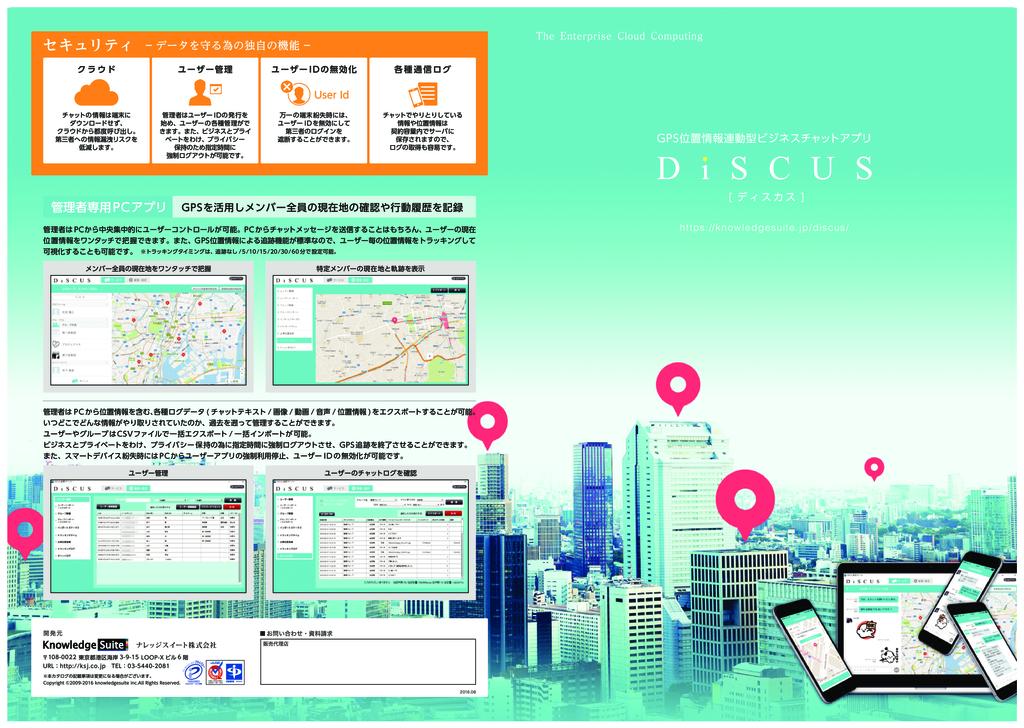 DiSCUS( ディスカス)の資料